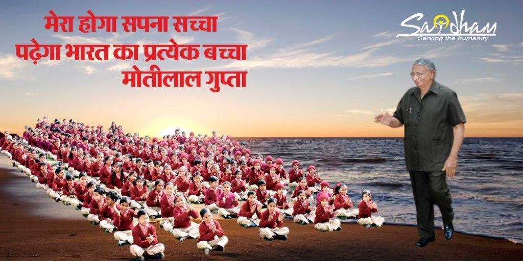 Mera Hoga Sapna Saccha, Padhega Bharat Ka Pratyek Baccha