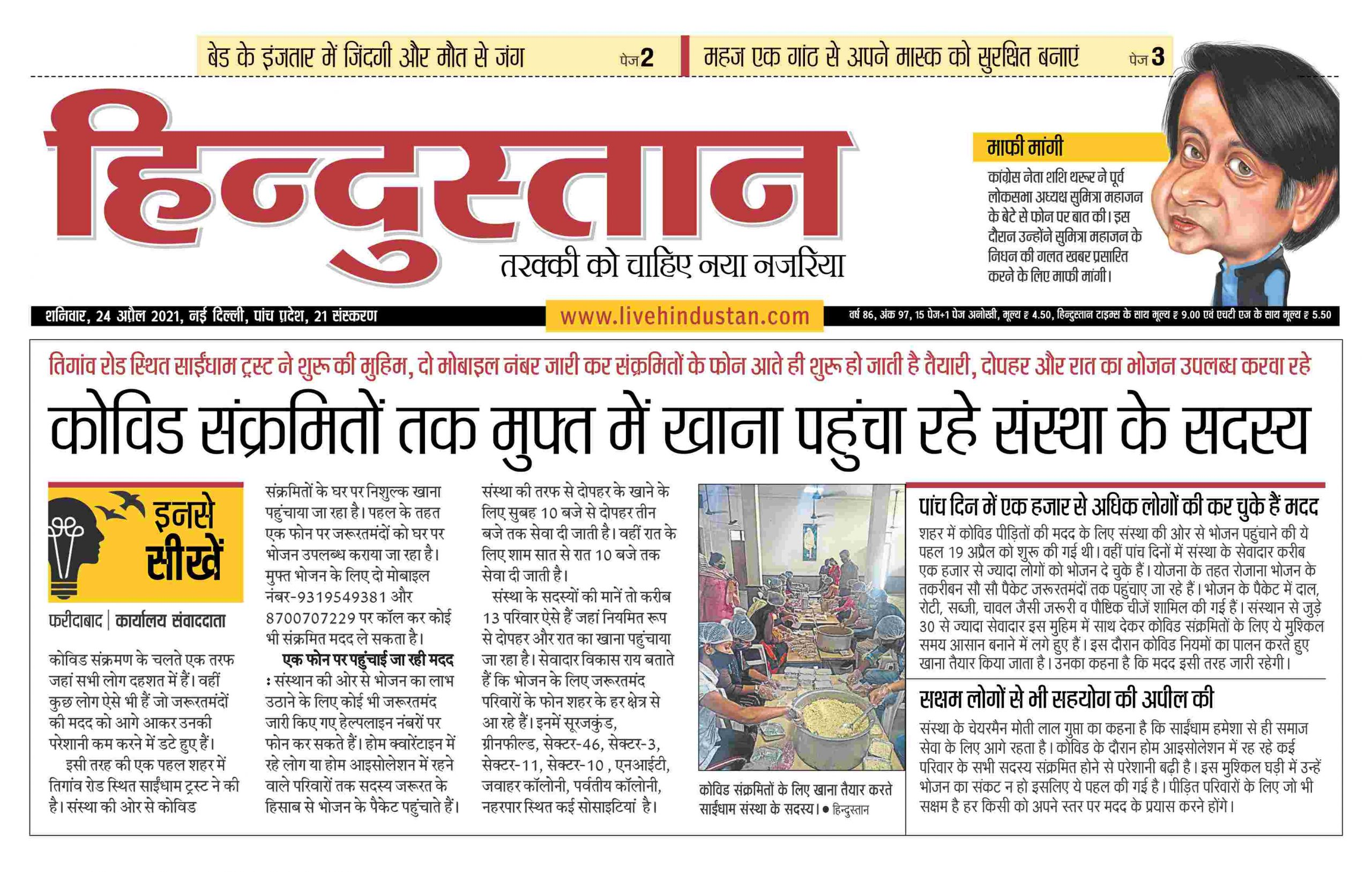 Hindustan Paper Cutting - Food Distribution of Covid patients