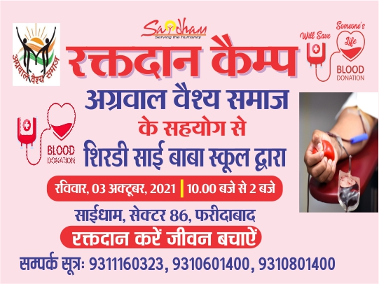 Blood Donation Camp in Faridabad